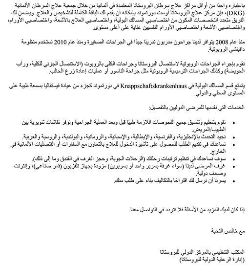 Arabisch Prostata Zentrum