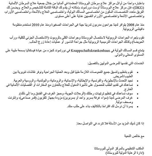 Arabische Informationen zum Prostatazentrum