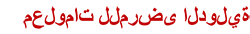 Prostatazentrum Arabische Information